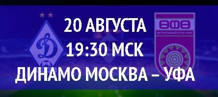 Бесплатный прогноз на футбольный матч Динамо Москва – Уфа 20 августа