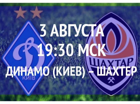 Бесплатный прогноз на матч Динамо (Киев) – Шахтер 3 августа