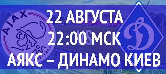 Бесплатный прогноз на футбольный матч Аякс – Динамо Киев 22 августа