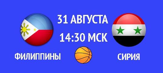 Бесплатный прогноз на баскетбольный матч Филиппины – Сирия 31 августа