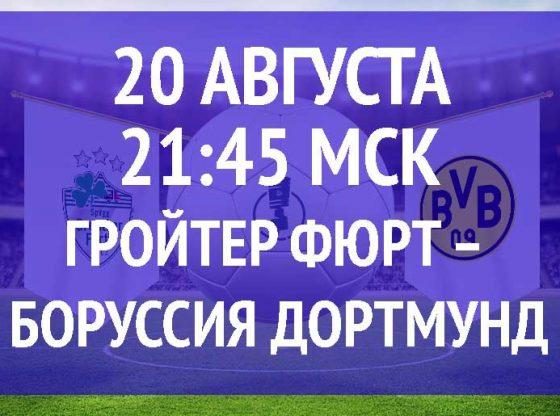 Бесплатный прогноз на футбольный матч Гройтер Фюрт – Боруссия Дортмунд 20 августа