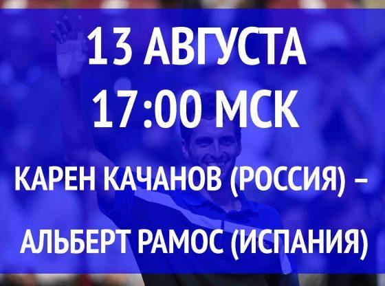 Бесплатный прогноз на турнир по теннису Карен Качанов (Россия) – Альберт Рамос (Испания) 13 августа