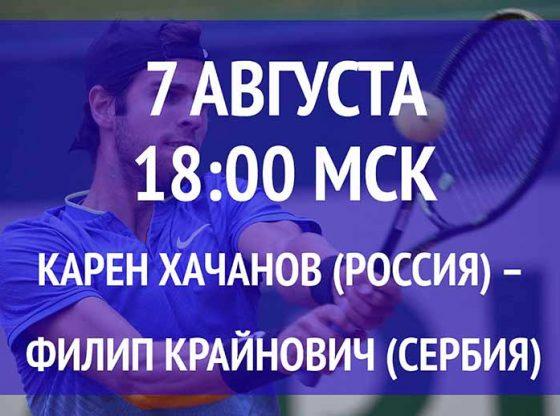 Бесплатный прогноз на турнир Карен Хачанов (Россия) – Филип Крайнович (Сербия) 7 августа