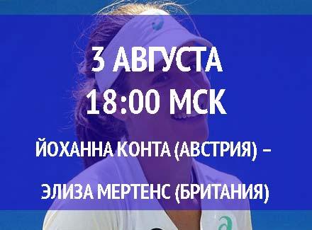 Бесплатный прогноз на турнир Йоханна Конта (Австрия) – Элиза Мертенс (Британия) 3 августа