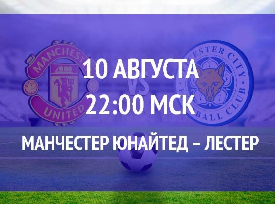 Бесплатный прогноз на матч Манчестер Юнайтед – Лестер 10 августа