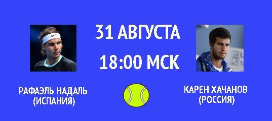 Бесплатный прогноз на теннисный турнир Рафаэль Надаль (Испания) – Карен Хачанов (Россия) 31 августа