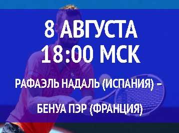 Бесплатный прогноз на турнир Рафаэль Надаль (Испания) – Бенуа Пэр (Франция) 8 августа