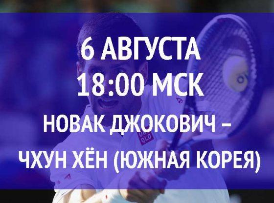 Бесплатный прогноз на турнир Новак Джокович – Чхун Хён (Южная Корея) 6 августа