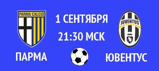 Бесплатный прогноз на футбольный матч Парма – Ювентус 1 августа