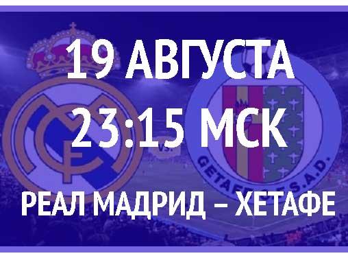 Бесплатный прогноз на футбольный матч Реал Мадрид – Хетафе 19 августа