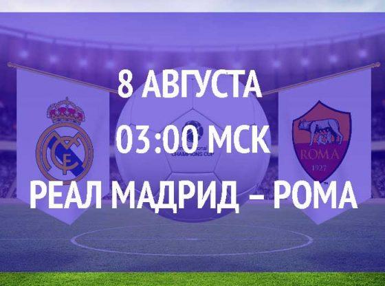 Бесплатный прогноз на матч Реал Мадрид – Рома 8 августа