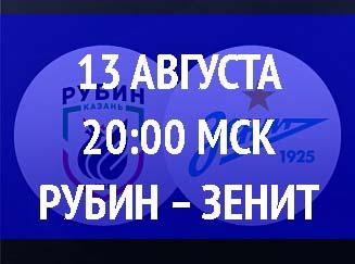 Бесплатный прогноз на футбольный матч Рубин – Зенит 13 августа
