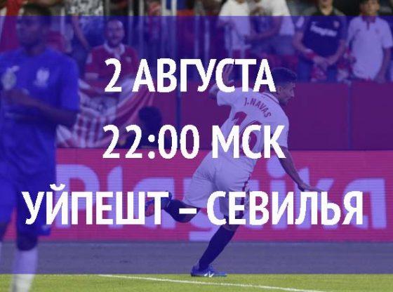 Бесплатный прогноз на матч Уйпешт – Севилья 2 августа