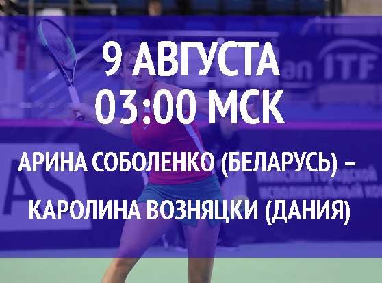 Бесплатный прогноз на турнир Арина Соболенко (Беларусь) – Каролина Возняцки (Дания) 9 августа