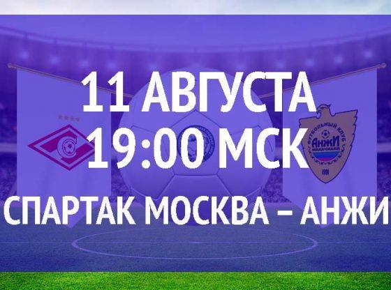 Бесплатный прогноз на матч Спартак Москва – Анжи 11 августа