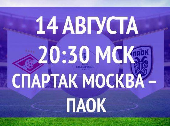 Бесплатный прогноз на футбольный матч Спартак Москва – ПАОК 14 августа