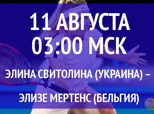 Бесплатный прогноз на турнир Элина Свитолина (Украина) – Элизе Мертенс (Бельгия) 11 августа