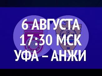 Бесплатный прогноз на матч Уфа – Анжи 6 августа