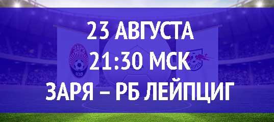 Бесплатный прогноз на футбольный матч Заря – РБ Лейпциг 23 августа