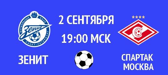 Бесплатный прогноз на футбольный матч Зенит – Спартак Москва 2 сентября