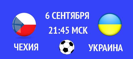 Бесплатный прогноз на футбольный матч Чехия – Украина 6 сентября