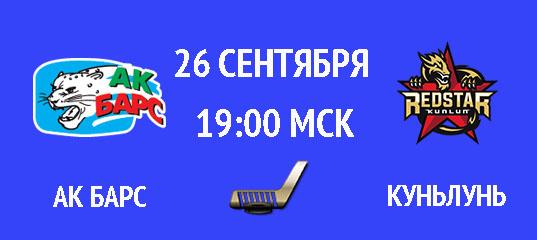 Бесплатный прогноз на матч по хоккею Ак Барс – Куньлунь 26 сентября