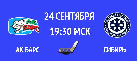 Бесплатный прогноз на хоккейный матч Ак Барс – Сибирь 24 сентября