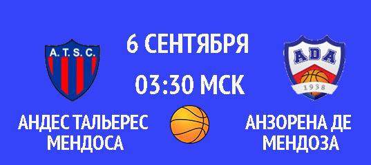 Бесплатный прогноз на матч по баскетболу Андес Тальерес Мендоса – Анзорена де Мендоза 6 сентября