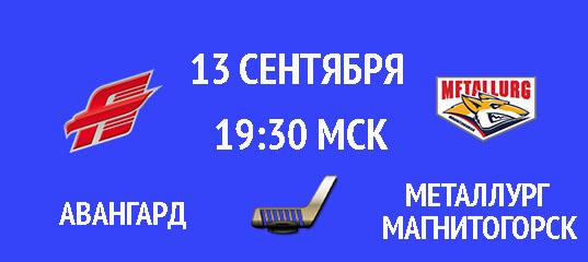 Бесплатный прогноз на матч по хоккею Авангард – Металлург Магнитогорск 13 сентября