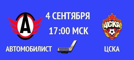 Бесплатный прогноз на хоккейный матч Автомобилист – ЦСКА 4 сентября