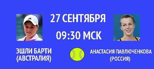 Бесплатный прогноз на теннисный турнир Эшли Барти (Австралия) – Анастасия Павлюченкова (Россия) 27 сентября