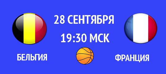 Бесплатный прогноз на баскетбольный матч Бельгия – Франция 28 сентября