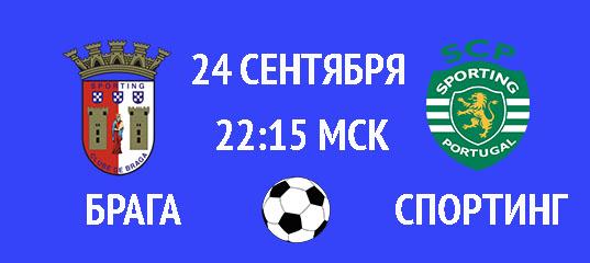Бесплатный прогноз на матч по футболу Брага – Спортинг 24 сентября
