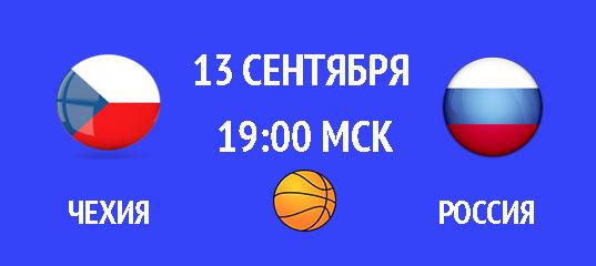 Бесплатный прогноз на матч по баскетболу Чехия – Россия 13 сентября
