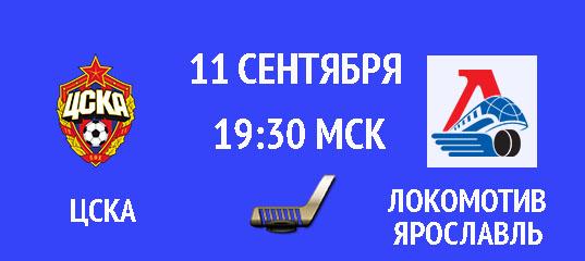 Бесплатный прогноз на хоккейный матч ЦСКА – Локомотив Ярославль 11 сентября