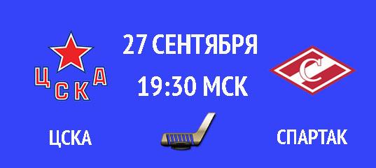Бесплатный прогноз на матч по хоккею ЦСКА – Спартак 27 сентября