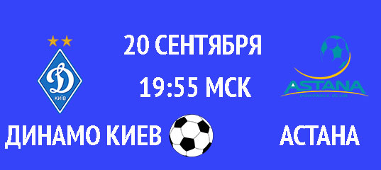 Бесплатный прогноз на футбольный матч Динамо Киев – Астана 20 сентября