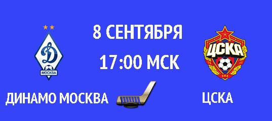 Бесплатный прогноз на хоккейный матч Динамо Москва – ЦСКА 8 сентября