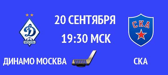 Бесплатный прогноз на хоккейный матч Динамо Москва – СКА 20 сентября