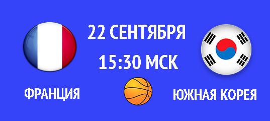 Бесплатный прогноз на матч по баскетболу Франция – Южная Корея 22 сентября