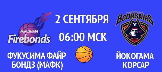 Бесплатный прогноз на баскетольный матч Фукусима Файр Бондз (МАФК) – Йокогама Корсар 2 сентября