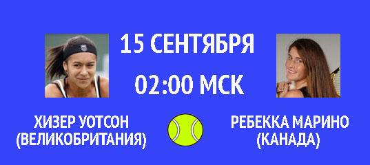 Бесплатный прогноз на теннисный турнир Хизер Уотсон (Великобритания) – Ребекка Марино (Канада) 15 сентября
