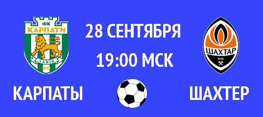 Бесплатный прогноз на футбольный матч Карпаты – Шахтер 28 сентября