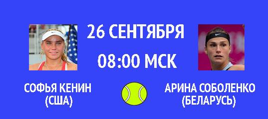 Бесплатный прогноз на теннисный турнир Софья Кенин (США) – Арина Соболенко (Беларусь) 26 сентября