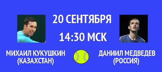 Бесплатный прогноз на теннисный турнир Михаил Кукушкин (Казахстан) – Даниил Медведев (Россия) 20 сентября