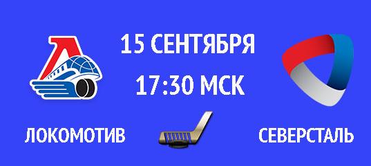 Бесплатный прогноз на хоккейный матч Локомотив – Северсталь 15 сентября