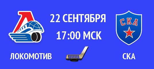 Бесплатный прогноз на хоккейный матч Локомотив – СКА 22 сентября