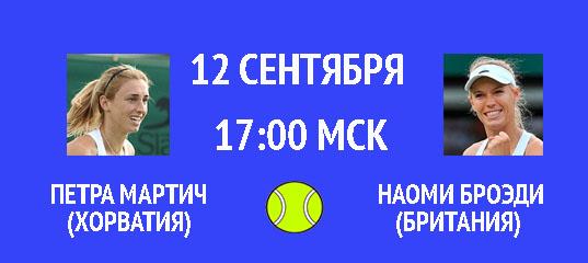 Бесплатный прогноз на турнир по теннису Петра Мартич (Хорватия) – Наоми Броэди (Британия) 12 сентября