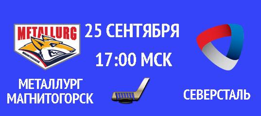 Бесплатный прогноз на матч по хоккею Металлург Магнитогорск – Северсталь 25 сентября
