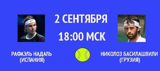 Бесплатный прогноз на теннисный турнир Рафаэль Надаль (Испания) – Николоз Басилашвили (Грузия) 2 сентября